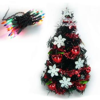 台灣製迷你1呎/1尺 (30cm)雪花紅果裝飾黑色聖誕樹+20燈樹燈串(鎢絲插電式)