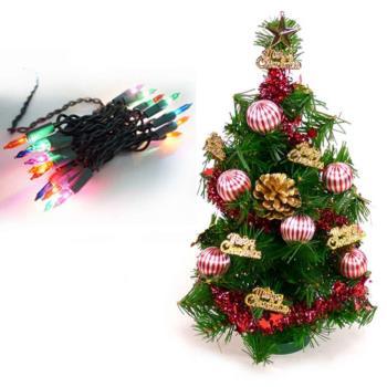 台灣製迷你1呎/1尺 (30cm)裝飾聖誕樹(金松果糖果球色系)(+20燈樹燈串)