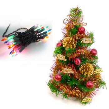 台灣製迷你1呎/1尺 (30cm)裝飾聖誕樹(紅金松果色系)(+20燈樹燈串)