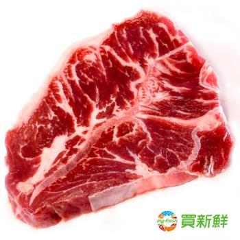 【買新鮮】美國濕式熟成嫩肩里肌牛排3包(200g±5%/包)