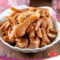 愛上新鮮 川味煙燻無骨鳳爪微辣12包(200g/包)