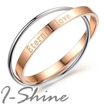 【I-Shine】甜心寶貝- 西德鋼 刻字精美雙環鈦鋼手環