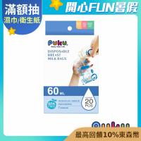 任-PUKU藍色企鵝 - 母乳儲存袋20枚入-60ml