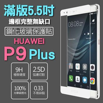 【SSG】華為HUAWEI P9 Plus 保護貼 5.5吋 全滿版 鋼化玻璃 0.33mm 9H 硬度 2.5D弧邊