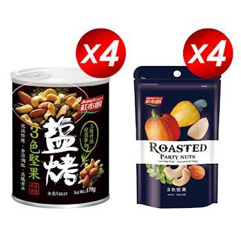 【紅布朗】鹽烤3色堅果(170g/罐) X 4入 送 鹽烤3色堅果(100g/袋) X 4入