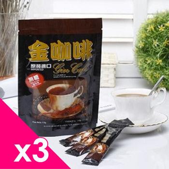 【啡茶不可】馬來西亞 低卡二合一無加糖金咖啡 x3 (11gx10入/包)