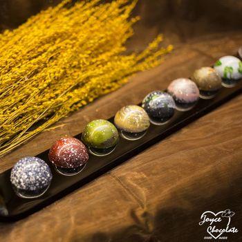 Joyce巧克力工房 星球系列巧克力禮盒9顆入
