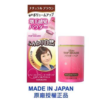 日本原裝 柳屋疏髮纖維粉末(2色可選)