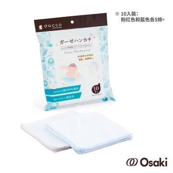 任-【日本OSAKI】寶寶紗布手帕10入