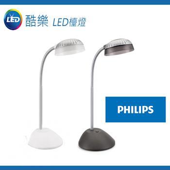 【飛利浦】LED 時尚檯燈PH-66027
