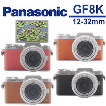 【原電原包64G組】Panasonic GF8 12-32mm GF8K (公司貨)
