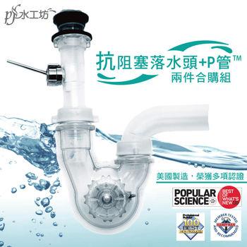 PF水工坊 抗阻塞P管組+抗阻塞落水頭組