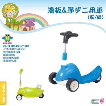 【親親】滑板學步二用車(綠、藍)