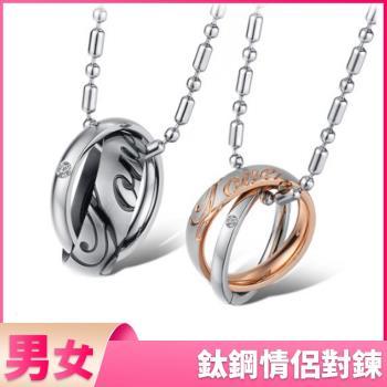 【I-Shine】水鑽雙環-西德鋼-情侶鈦鋼項鍊(對鍊組)