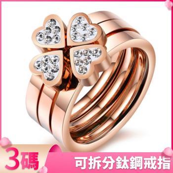 【I-Shine】浪漫際遇-四葉草愛心鑲鑽鈦鋼戒指(3件套戒)