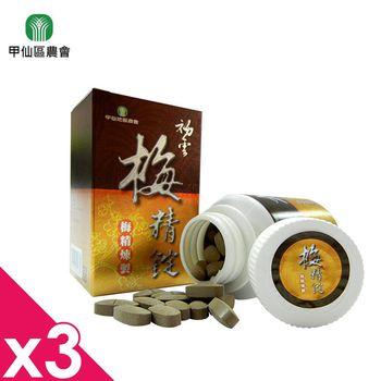 【甲仙農會】梅精錠 X 3 (90錠/罐)