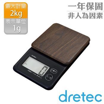 【dretec】木紋感大螢幕電子料理秤-胡桃木