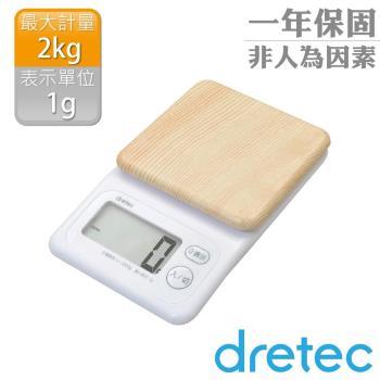 【dretec】木紋感大螢幕電子料理秤 -松木