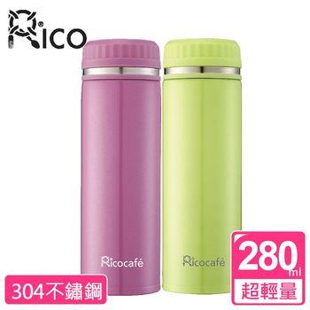 RICO瑞可超輕量不鏽鋼保溫保冷杯280ml