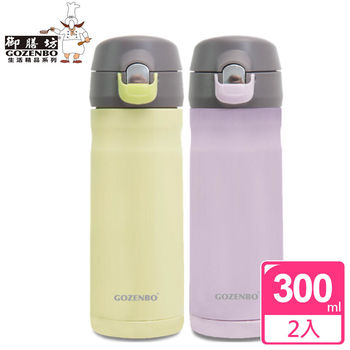 【御膳坊】馬卡龍防撞彈控玻璃杯2入(300ml)