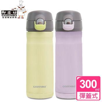 【御膳坊】馬卡龍防撞彈控玻璃杯(300ml)