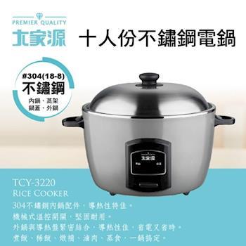 【大家源】十人份不鏽鋼電鍋TCY-3220