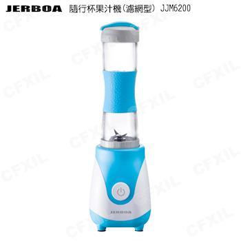 捷寶隨行杯果汁機(濾網型) JJM6200