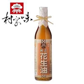 村家味 純正花生油2瓶(600ml/瓶)