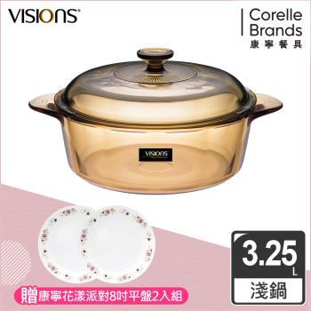 【美國康寧 Visions】3.25L晶彩透明鍋(加贈康寧花漾派對餐碗-3入組)