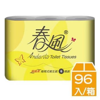 春風 小捲筒衛生紙(270組x12捲) x8袋/箱