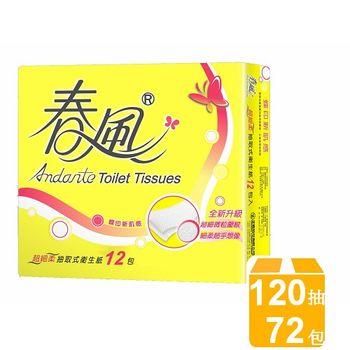 春風 抽取式衛生紙(120抽x12包)*6包/箱
