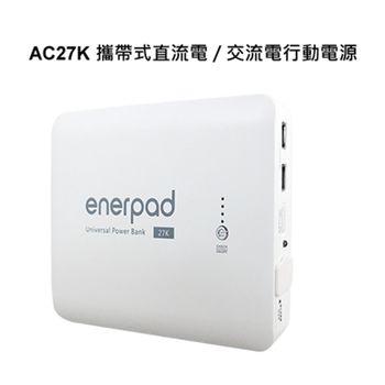 enerpad AC27K 攜帶式直流電 / 交流電行動電源