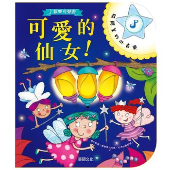 【Babytiger虎兒寶 】華碩圖書-可愛的仙女