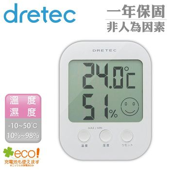 【dretec】電子式五臉型溫溼度計-白