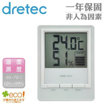 【dretec】五圖式大畫面溫濕度計-白
