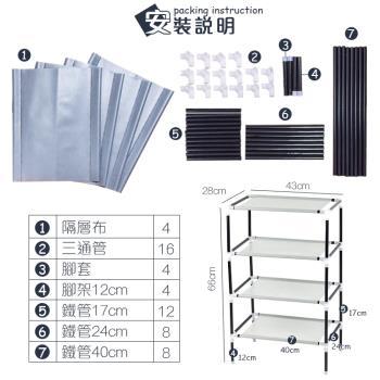 精巧簡約DIY四層組合鞋架 置物架 層架