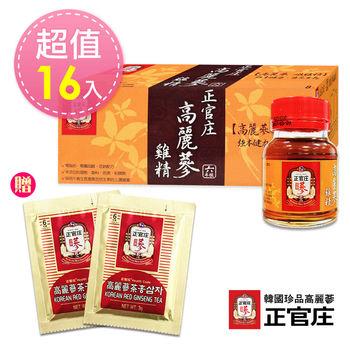 正官庄 高麗蔘雞精16入加碼贈人蔘茶包x2包