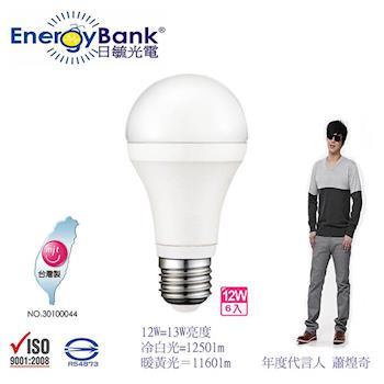 日毓光電 新大國民系列 LED節能燈泡12W 6入(冷白光/暖黃光)