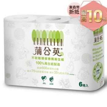 蒲公英小捲筒衛生紙再生環保(270組x6捲)16袋/箱