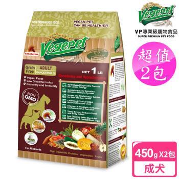 【VP專業級無穀蔬食狗食】 成犬用 450gx2包 靈芝配方