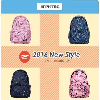 《Traveler Station》2016 HAPI+TAS 新型折疊後背包