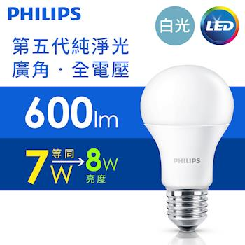 Philips飛利浦 廣角LED 7W燈泡第5代白光6500K全電壓