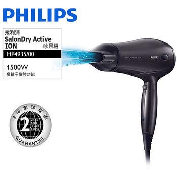 PHILIPS 飛利浦 沙龍級負離子吹風機 HP4935
