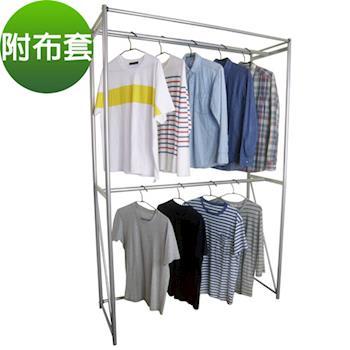 【頂堅】120公分寬-鋼管(雙桿)吊衣架/吊衣櫥(附布套13色可選)