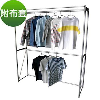 【頂堅】特大型160公分寬-鋼管(雙桿)吊衣架/吊衣櫥(附布套5色可選)