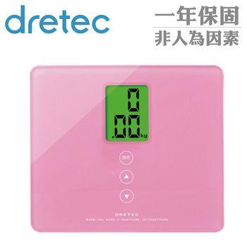 【dretec】小不點鏡面BMI玻璃體重計-粉