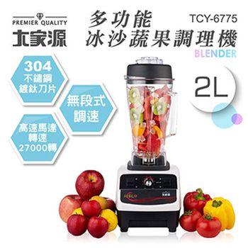 【大家源】多功能冰沙蔬果調理機TCY-6775