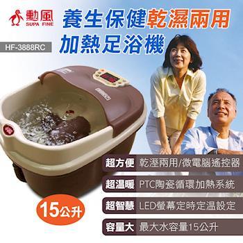 【勳風】乾濕兩用微電腦遙控按摩足浴機 (中桶) HF-3888RC