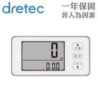 【dretec】「DECO」大畫面3D加速計步器-白色