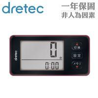 【dretec】「DECO」大畫面3D加速計步器-黑紅色